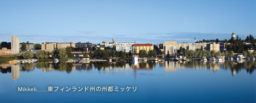 Mikkeli - the capital of the Province of Eastern Finland